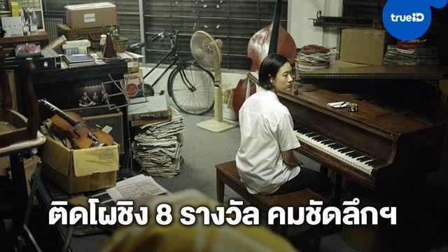 """""""ฮาวทูทิ้ง"""" นำลิ่ว 8 รางวัล ติดโผหนังไทยเข้าชิง คมชัดลึกอวอร์ด ครั้งที่ 16"""