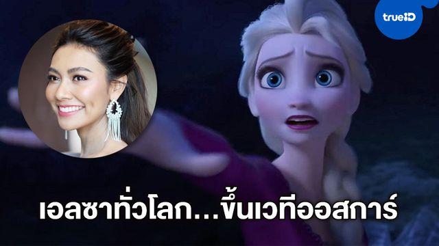 """ออสการ์เชิญ """"เอลซา"""" ทั่วโลกขึ้นเวทีโชว์ """"แก้ม วิชญาณี"""" เป็นตัวแทนจากไทย"""
