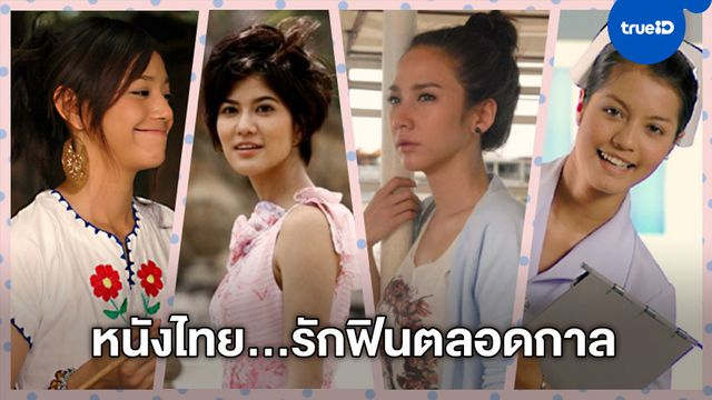 9 หนังรักละมุนสไตล์ไทย อบอวลความจิ้น-อิน-ฟินจิกหมอนได้ตลอดกาล
