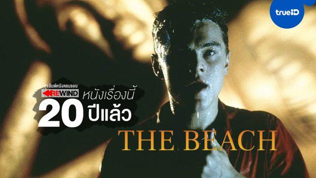 """[สุขสันต์หนังครบรอบ] """"The Beach"""" หนังดราม่า...ที่เคยสั่นคลอนเมืองไทย เมื่อ 20 ปีก่อน"""