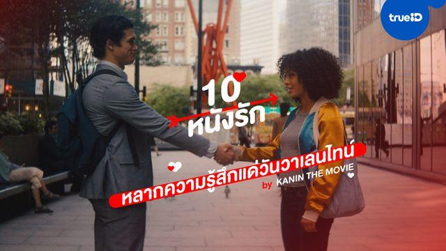 10 หนังรักหลากความรู้สึกแด่วันวาเลนไทน์ by Kanin the Movie