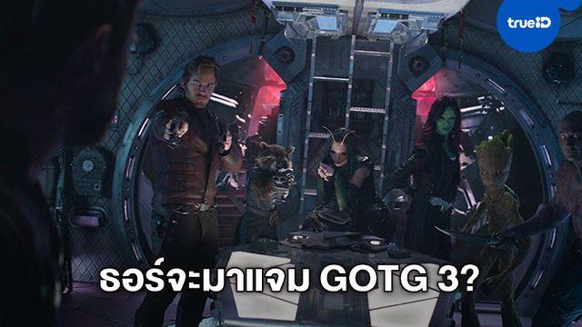 """แฟนๆ แอบหวัง Thor จะกลับมาแจมชาวแก๊งอีกครั้งใน """"Guardians of the Galaxy 3"""""""