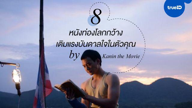 8 หนังท่องโลกกว้าง เติมแรงบันดาลใจในตัวคุณ by Kanin the Movie