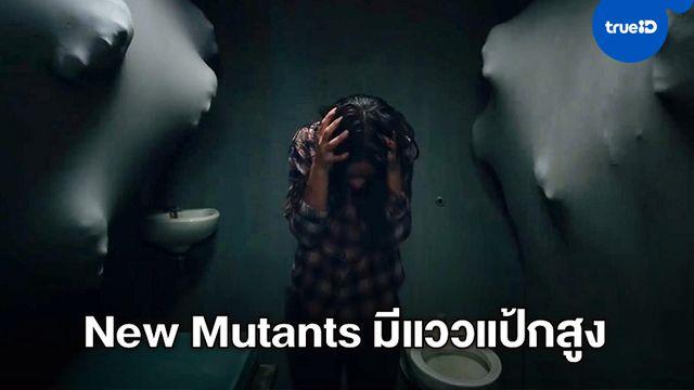 """กูรูบ็อกซ์ออฟฟิศเคาะรายได้หนัง """"The New Mutants"""" ออกมา...(เสี่ยง)ตามคาด"""