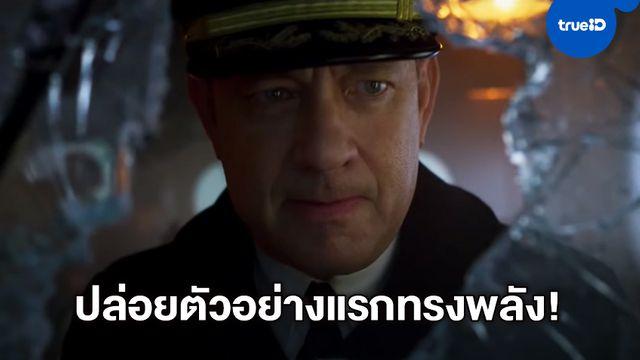 """ทีเซอร์แรกทรงพลัง! """"Greyhound"""" ทอม แฮงก์ส นำกองทัพฝ่าวิกฤตยุทธนาวี-ต่อกรกับนาซี"""