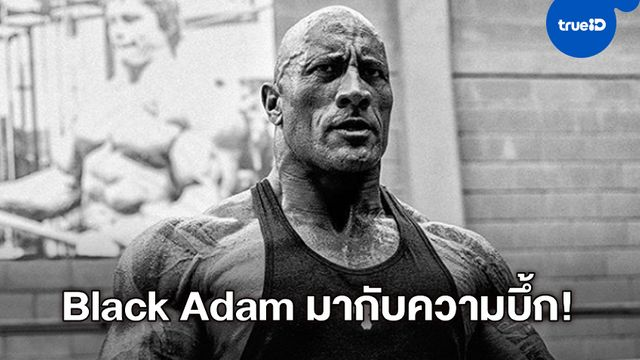 """""""เดอะร็อก"""" โชว์กล้ามเป็นมัดๆ พร้อมเป็น Black Adam ลั่นจะพลิกโฉมให้จักรวาลหนังดีซี"""