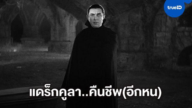 """ผีดูดเลือดฟื้นคืนชีพ! บลัมเฮาส์ คอนเฟิร์มสร้างหนัง """"Dracula"""" ฉบับใหม่-ตีความใหม่"""
