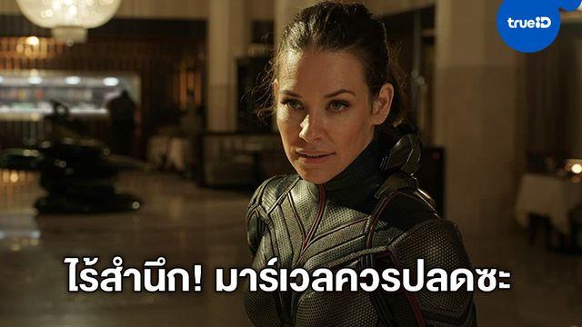 """แฟนๆ วอนปลด """"อีแวนเจไลน์ ลิลลี"""" จาก Ant-Man ปมดราม่าเสี่ยงติด COVID-19 แต่ไม่กักตัว"""