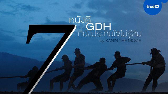 7 เรื่อง 7 รส หนัง GDH ที่ยังประทับใจไม่รู้ลืม by Kanin The Movie