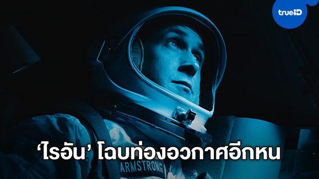 """""""ไรอัน กอสลิง"""" จะท่องอวกาศอีกครั้ง ในหนังไซไฟจากมือเขียนนิยาย The Martian"""