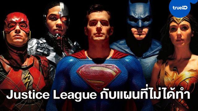 """""""แซ็ก สไนเดอร์"""" คอนเฟิร์ม เคยวางแผนสร้างหนังทีม Justice League เอาไว้ถึง 5 เรื่อง"""