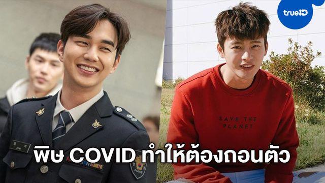 """2 พระเอก """"ยูซึงโฮ""""-""""ซออินกุก"""" ถอนตัวออกจากหนัง เพราะ COVID-19 ทำเปิดกล้องไม่ได้"""