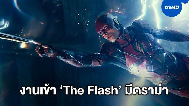 """หนังเดี่ยว """"The Flash"""" ส่อเลื่อนเพราะไวรัส ซ้ำเจอดราม่า """"เอซรา มิลเลอร์"""" จู่โจมแฟนคลับ"""