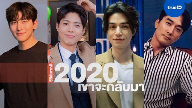 """อัปเดตผลงาน """"พระเอกเกาหลี"""" หล่อตัวท็อป ปี 2020 มีซีรีส์เรื่องไหนมาให้กรี๊ด (ภาคต่อ)"""