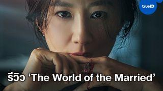 """รีวิวซีรีส์ """"The World of the Married"""" แซ่บสุดนาทีนี้ นี่มัน 'เมียหลวง' ฉบับเกาหลีชัดๆ"""
