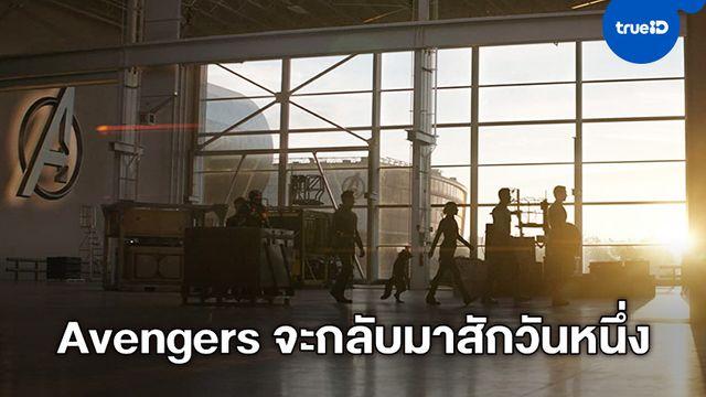 """""""เควิน ไฟกี"""" แห่งมาร์เวล รับปากกลายๆ ว่า """"Avengers 5"""" อาจกลับมาอีกในสักวันหนึ่ง"""