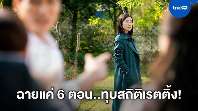 """The World of the Married"" ออนแอร์ 6 ตอน ทุบสถิติเรตติ้งเหนือ ""Itaewon Class"""
