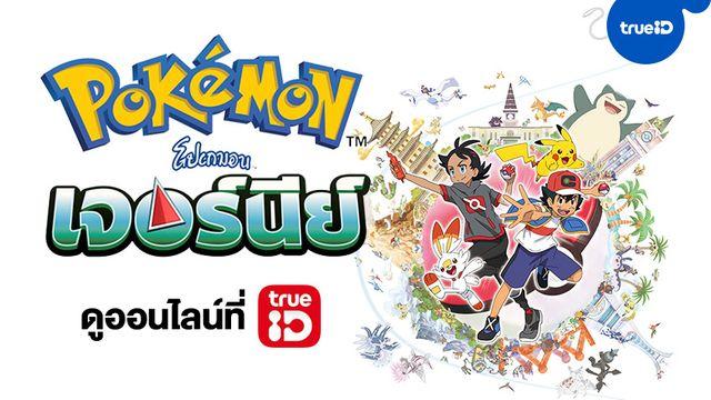 มาแล้ว! Pokémon โปเกมอน เจอร์นีย์ ปี 23 ได้เวลาผจญภัยซีซั่นใหม่..ไปต่อไม่รอแล้วนะ