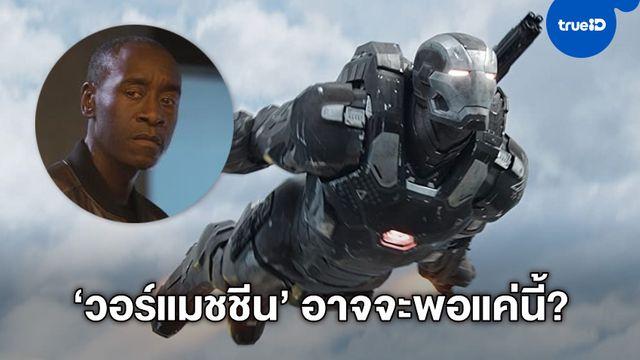 """หรือถึงเวลาแล้วที่ """"ดอน ชีเดิล"""" วางชุดเกราะ ไม่กลับมาเป็น War Machine ให้มาร์เวล?"""
