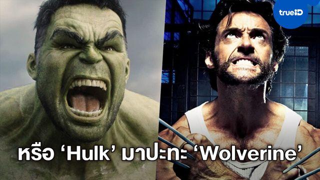 """มาร์ค รัฟฟาโล หวังให้ """"Hulk"""" ได้มีหนังเดี่ยว พร้อมฟุ้งแนวคิดปะทะกับ """"Wolverine"""""""