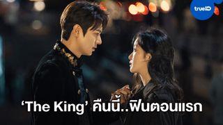 """รู้จัก 5 ตัวละครหลัก """"The King: Eternal Monarch"""" ซีรีส์เกาหลีฟอร์มใหญ่ ตอนแรกคืนนี้"""