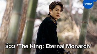"""รีวิวซีรีส์ """"The King: Eternal Monarch"""" เปิดจักรวรรดิคู่ขนาน ชงดราม่าเข้ม..พร้อมเคมีฟิน"""