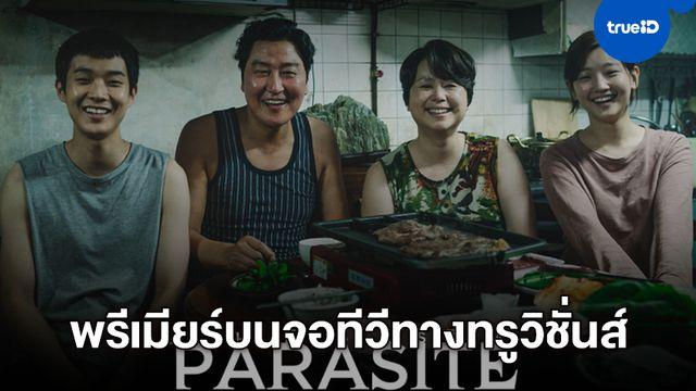 """""""Parasite"""" หนังออสการ์..ส่งตรงถึงหน้าจอที่บ้าน 26 เม.ย.นี้ ทางทรูวิชั่นส์และ TrueID"""