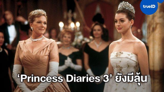 """แฟนๆ ตาลุกวาว! """"Princess Diaries 3"""" มีลุ้นคืนจอ """"จูลี แอนดรูส์"""" ส่งสัญญาณร่วมด้วย"""