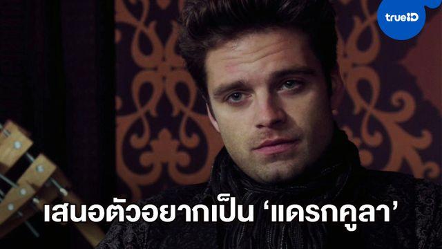 """เลือดโรมาเนียพล่าน! """"เซบาสเตียน สแตน"""" เสนอตัวอยากเล่นหนัง """"Dracula"""" ฉบับใหม่"""
