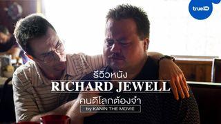 รีวิวหนัง Richard Jewell เมื่ออำนาจของสื่อทำลายชีวิตคน by Kanin The Movie