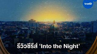 """รีวิวซีรีส์ """"Into the Night"""" ปฏิบัติการบินหนีตะวัน อยู่ในความมืด...แล้วเราจะรอด!"""