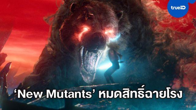 """""""The New Mutants"""" ปล่อยภาพชุดใหม่ พร้อมชะตากรรมที่อาจจะไม่ได้เข้าโรงฉาย"""