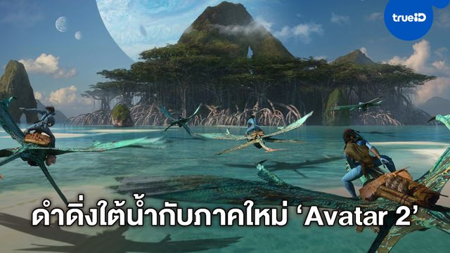 """Avatar 2"" ปล่อยภาพเบื้องหลังภาคใหม่ ""เจมส์ คาเมรอน"" ดำดิ่งกับเทคนิคโลกใต้น้ำ"