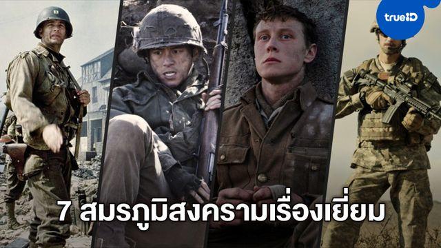 7 มหากาพย์หนังสงครามเรื่องเยี่ยม เปิดสมรภูมิดุเดือด ฝ่าดงกระสุนได้ที่ TrueID