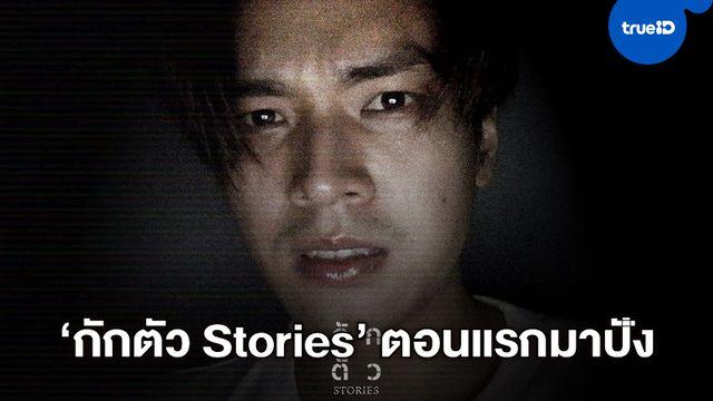 """""""กักตัว Stories"""" เรื่องแรกมาปัง """"โอบ โอบนิธิ"""" แชร์ประสบการณ์เสียว...เผลอสะดุ้งกรี๊ดไม่รู้ตัว"""