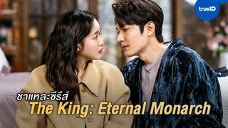 """ชำแหละซีรีส์ """"The King: Eternal Monarch"""" กับ 3 สิ่งที่หลงใหล และ 2 สิ่งต้องส่ายหัว"""