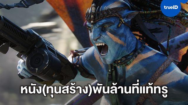 """เดิมพันใหม่ของ """"เจมส์ คาเมรอน"""" กับภาคต่อหนังชุด """"Avatar"""" ใช้ทุนสร้างทะลุพันล้าน"""