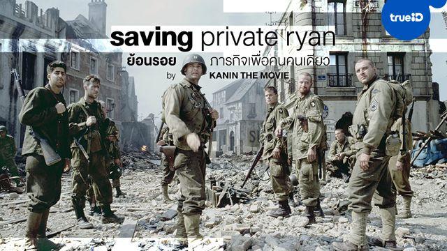 """""""Saving Private Ryan"""" ย้อนรอยภารกิจ 8 ชีวิตเพื่อคนคนเดียว by Kanin The Movie"""