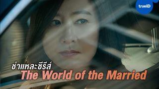 """ชำแหละซีรีส์ """"The World of the Married"""" กับ 3 สิ่งที่ปลาบปลื้ม และ 1 สิ่งขอกุมขมับ"""