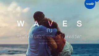 """รีวิวหนัง """"Waves"""" ณ วันที่คลื่นความบอบช้ำเข้าซัดชีวิต by Kanin The Movie"""