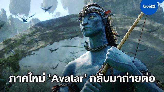 """""""Avatar 2"""" ลั่นกลองรบ! นิวซีแลนด์ให้ไฟเขียว กลับมาเปิดกล้องถ่ายทำหนังต่อให้เสร็จ"""