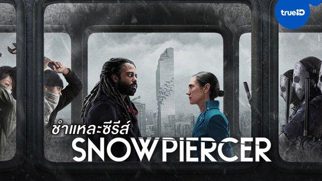 """ชำแหละซีรีส์ """"Snowpiercer"""" รีบูทเวอร์ชั่นหนัง กับ 3 สิ่งที่ประทับใจตั้งแต่แรก"""