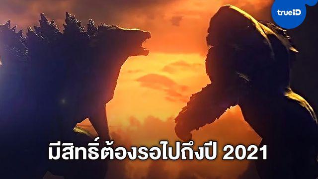 """หนังยักษ์ชนยักษ์ """"Godzilla vs. Kong"""" อาจไม่ได้ดูปีนี้ ลือเลื่อนฉายไปอีก 6 เดือน"""