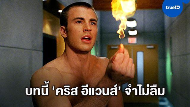 """คริส อีแวนส์ บอกเหตุผลว่าทำไม """"Fantastic Four"""" เป็นบทที่สำคัญในชีวิตของเขา"""