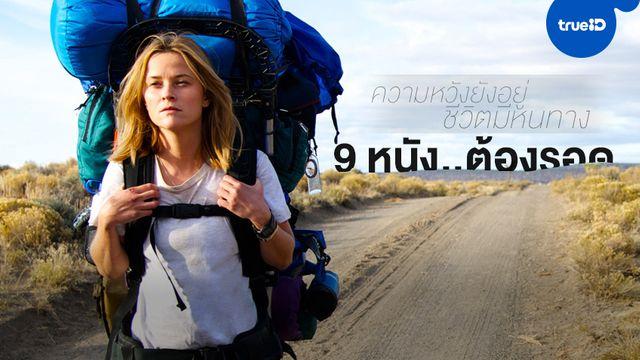 9 หนังเรื่องเยี่ยม เยียวยาเติมเต็มกำลังใจ ชีวิตยังมีหวัง..ชีวิตยังต้องรอด!
