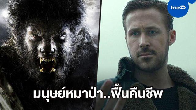 """ไรอัน กอสลิง สร้าง มนุษย์หมาป่า ตำนานอสูรกาย """"Wolfman"""" ได้ไฟเขียวหวนคืนจอ"""