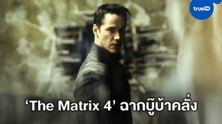 """ผู้กำกับ John Wick คอนเฟิร์ม เขาเพิ่งสร้างฉากบู๊ดุเดือดบ้าคลั่งให้กับ """"The Matrix 4"""""""
