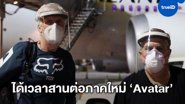 """เจมส์ คาเมรอน บินกลับไปนิวซีแลนด์ ถ่ายหนังภาคต่อ """"Avatar"""" แต่ต้องกักตัว 14 วัน"""