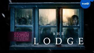 """รีวิวหนัง """"The Lodge"""" หฤหรรษ์ผสมหฤโหด 2 พี่น้องมาติดแหง็กอยู่กับว่าที่แม่เลี้ยงคนใหม่"""