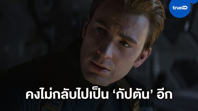 """""""คริส อีแวนส์"""" ยืนกรานย้ำชัด เขาคงจะไม่กลับไปรับบท Captain America อีก"""